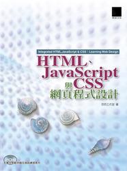 HTML、JavaScript 與 CSS 網頁程式設計-cover