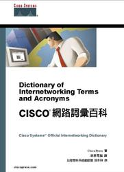 Cisco 網路詞彙百科 (Dictionary of Internetworking Terms and Acronyms)-cover