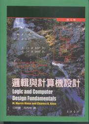 邏輯與計算機設計 (Logic and Computer Design Fundamentals, 3/e)-cover