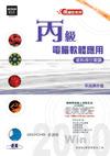 丙級電腦軟體應用術科得分常識 (系統操作篇 Windows 2000) 2005 首選版