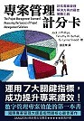 專案管理計分卡: 評估專案管理解決方案的最佳策略工具 (The Project Management Scorecard)-cover