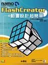 Namo FlashCreator 動畫設計超簡單-cover