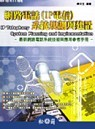 網路電話(IP 電信)系統規劃與建置 (IP Telephony System Planning and Implementation)-cover