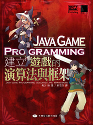 Java Game Programming 建立遊戲的演算法與框架 (Java Game Programming Algorithm and Framework)-cover