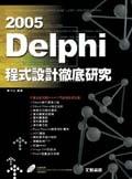 Delphi 2005 程式設計徹底研究-cover