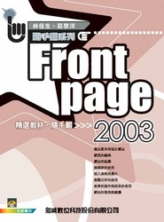 Frontpage 2003 精選教材隨手翻-cover