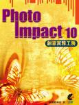 PhotoImpact 10 創意實務工房-cover