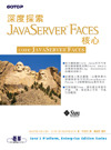 深度探索 JavaServer Faces 核心-cover