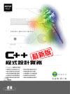 C++ 程式設計實務最新版-cover