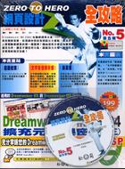 Zero To Hero 6 Dreamweaver MX 2004 擴充元件與密技(三)-cover