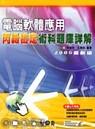 電腦軟體應用丙級檢定術科題庫詳解(2005 最新版)-cover