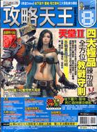 網路遊戲攻略天王 8-cover