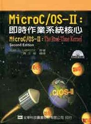 即時作業系統核心-cover