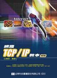 網路 TCP/IP 教本(修訂版)-cover
