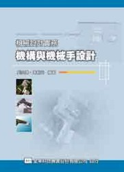 機械設計實務─機構與機械手設計-cover