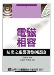 電磁相容技術之產品與認證-cover