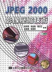 JPEG 2000 影像壓縮技術, 2/e-cover