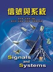 信號與系統-cover