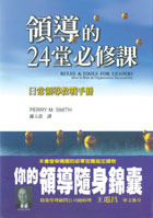 領導的 24 堂必修課 (Rules & Tools for Leaders)-cover