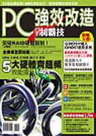 PC 強效改造高手制霸技