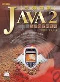 Java 2 手機遊戲-設計觀念與應用-cover