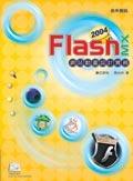 Flash MX 2004 網站動畫設計實務-cover
