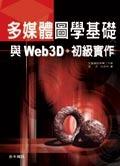 多媒體圖學基礎與 Web 3D 初級實作-cover