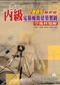 丙級電腦輔助建築製圖學術科題解-2005 最新版-cover