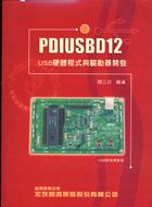 PDIUSBD12 USB 硬體程式與驅動器開發-cover