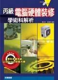 丙級電腦硬體裝修學術科解析-cover