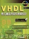 VHDL 數位電路實習與專題設計(修訂版)-cover