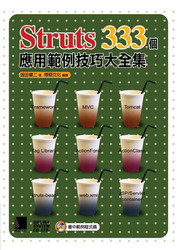 Struts 333個應用範例技巧大全集-cover