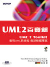UML 2 百寶箱 (UML 2 Toolkit)-cover
