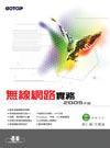 無線網路實務 2005年版-cover