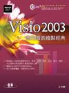 Visio 2003 商用圖表繪製經典-cover