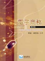 電子商務, 4/e-cover