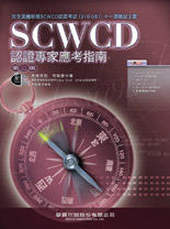 SCWCD 認證專家應考指南, 2/e-cover