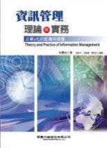 資訊管理理論與實務-cover