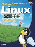 Linux 學習手冊-cover