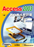 Access 2003 實力養成暨評量-cover
