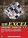 進階 Excel 投資理財寶典-財務資訊系統, 3/e-cover