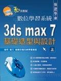 私房教師 3ds max 7 基礎造型與設計(上)數位學習系統-cover