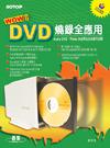 WOW! DVD 燒錄全應用-cover