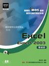 國際性 MOS 認證觀念引導式指定教材 Excel Expert 2003 專業級-cover