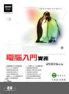 電腦入門實務 2005 年版-cover