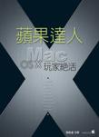 蘋果達人 Mac OS X 玩家絕活-cover