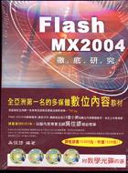 Flash MX 2004 教學範本-徹底研究-cover