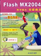Flash MX 2004 教學範本-基礎動畫-cover