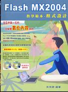 Flash MX 2004 教學範本-程式設計-cover
