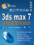 私房教師 3ds max 7 基礎造型與設計(下)數位學習系統-cover